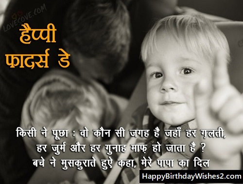 fathers day shayari image1