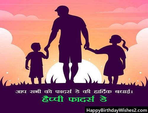 fathers day shayari image2