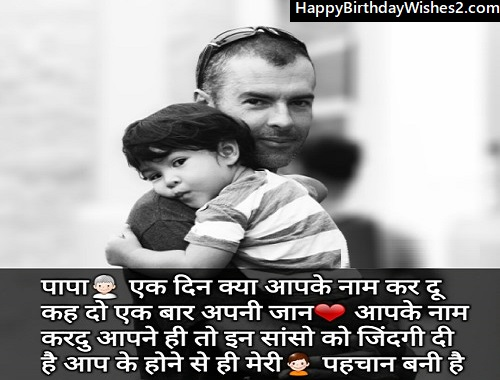 fathers day wallpapers in hindi