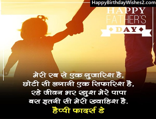 fathers day wallpapers in hindi1