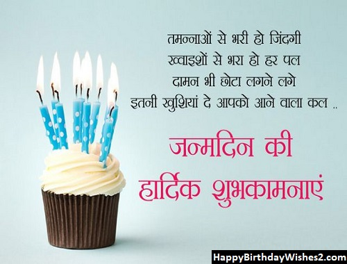 happy birthday sister wishes in hindi