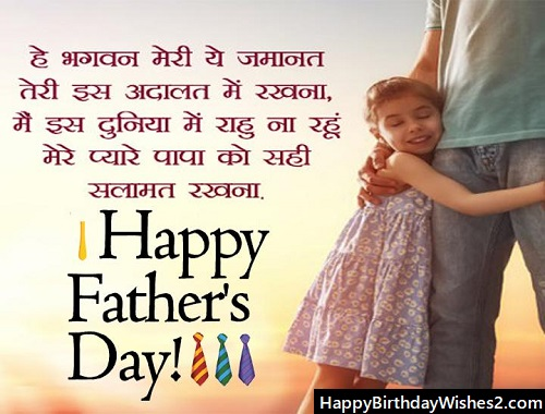 happy fathers day images hindi