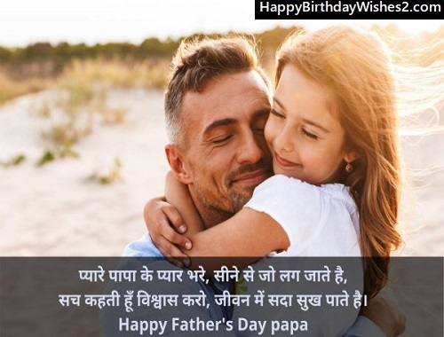 happy fathers day images hindi1