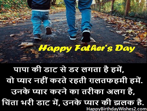 happy fathers day images in hindi1