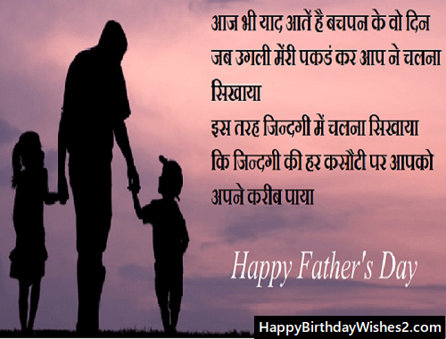 happy fathers day images in hindi2