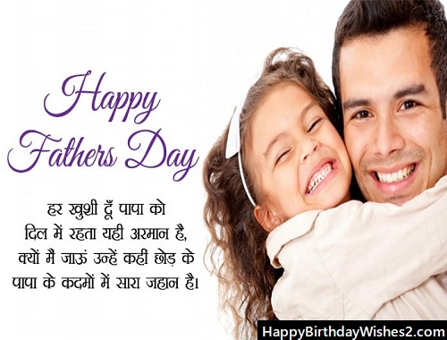 happy fathers day images quotes in hindi