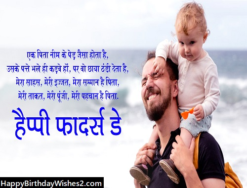 happy fathers day images quotes in hindi1