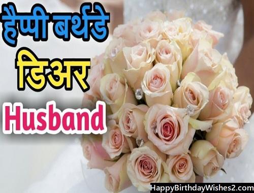 husband birthday wishes in hindi