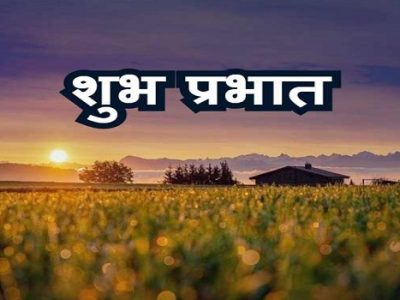 {100+} Good Morning Images, Photos, Pictures in Hindi