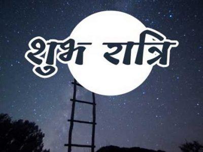 {60+} Amazing Good Night Shayari in Hindi | Romantic Shayari