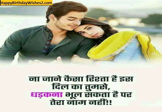 heart touching love msg in hindi