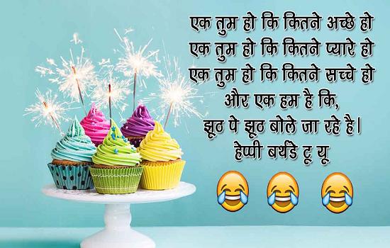 birthday jokes in hindi