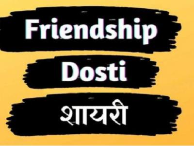 {60+} (हिंदी) Best Friendship Quotes, Shayari, Messages in Hindi.