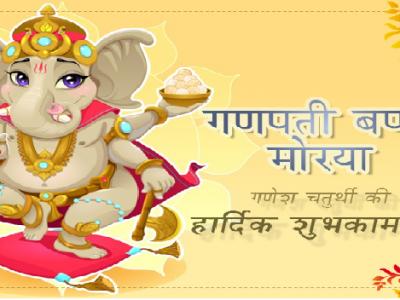 {60+} Ganesh Chaturthi Wishes and Quotes in Hindi & Marathi