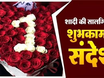 {60+} (हिंदी ) Best Anniversary Wishes, Quotes, Shayari in Hindi | Messages