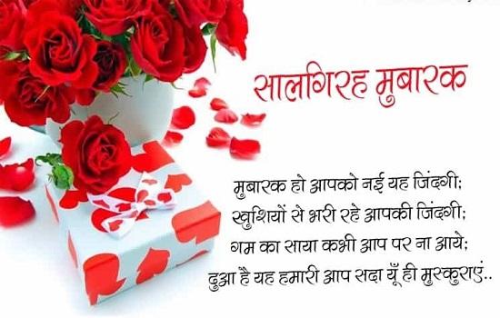 marriage-anniversary-wishes-in-hindi-lovegram-e1582615381468